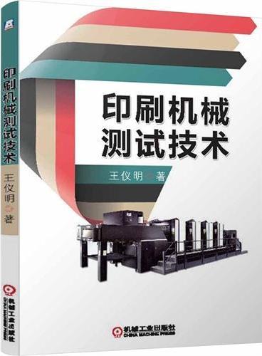 印刷机械测试技术