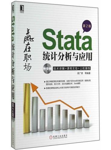 Stata统计分析与应用(第2版,通过实验演示软件的使用,通过实验阐述行业的应用方法。完全掌握书中内容和精通STATA)