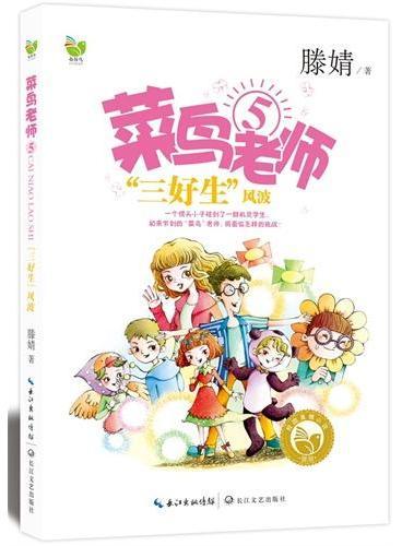 """菜鸟老师5:""""三好生""""风波(新锐儿童文学作家滕婧最新校园真情小说系列,与你分享老师的秘密,感受成长的快乐!)"""