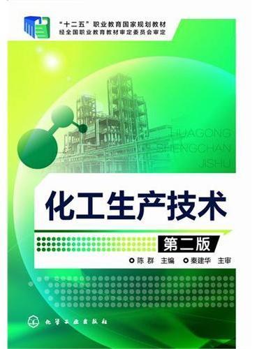 化工生产技术(陈群)(第二版)