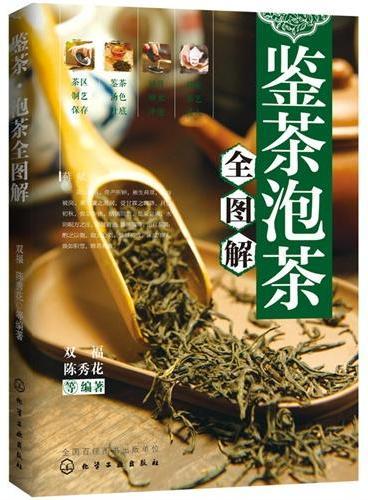 鉴茶·泡茶全图解