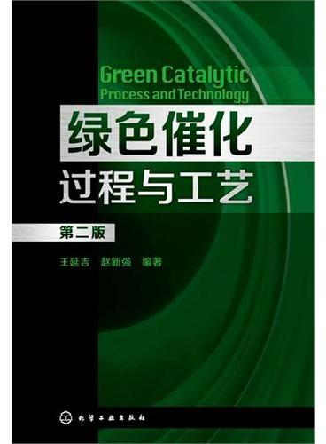 绿色催化过程与工艺(第二版)