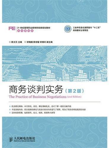 """商务谈判实务(第2版)(工业和信息化高职高专""""十二五""""规划教材立项项目)"""