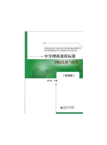 中学理科课程标准国际比较与研究(物理卷)