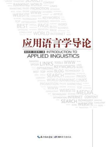 应用语言学导论
