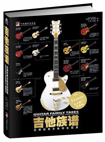吉他族谱:全球经典吉他完全型录