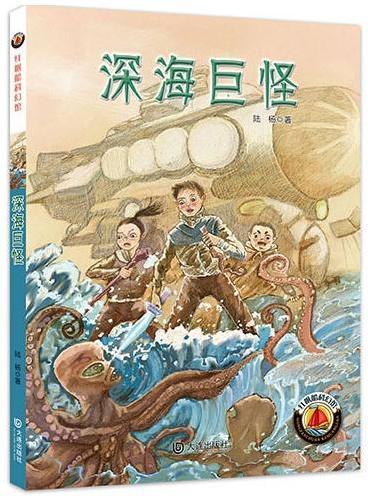 红帆船科幻馆·深海巨怪