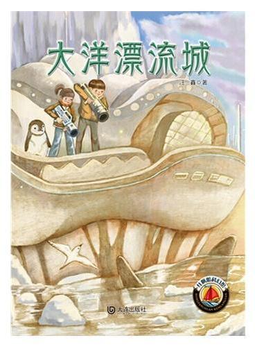 红帆船科幻馆·大洋漂流城