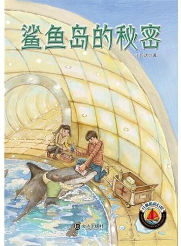 红帆船科幻馆·鲨鱼岛的秘密