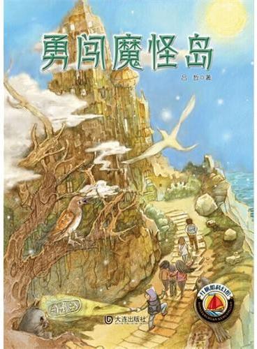 红帆船科幻馆·勇闯魔怪岛