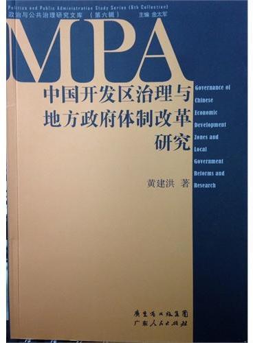 中国开发区治理与地方政府体制改革研究