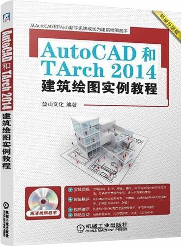 AutoCAD和TArch2014建筑绘图实例教程