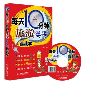 每天10分钟!旅游英语跟我学