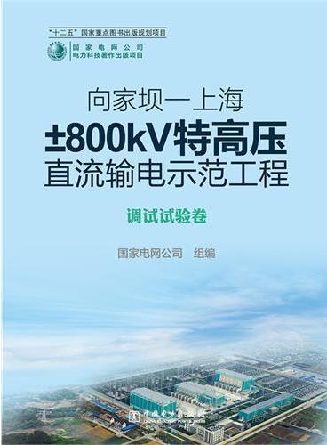向家坝—上海±800kV特高压直流输电示范工程 调试试验卷