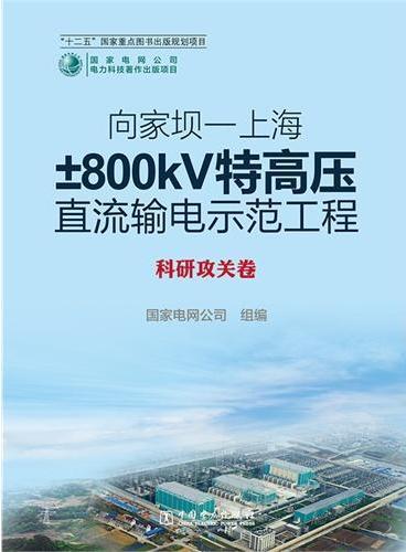 向家坝—上海±800kV特高压直流输电示范工程 科研攻关卷