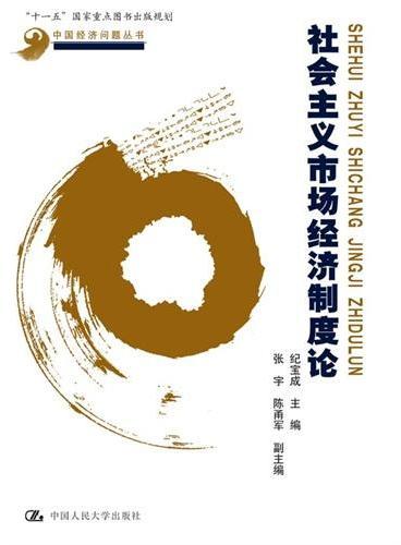 """社会主义市场经济制度论(中国经济问题丛书;""""十一五""""国家重点图书出版规划;北京市社会科学理论著作出版基金资助)"""