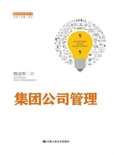 集团公司管理(管理者终身学习)