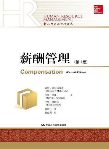 薪酬管理(第11版)(人力资源管理译丛)