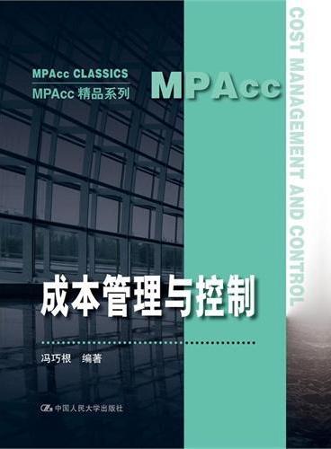 成本管理与控制(MPAcc精品系列)