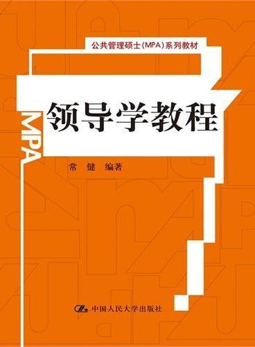 领导学教程(公共管理硕士(MPA)系列教材)