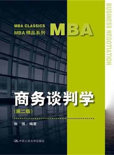 商务谈判学(第二版)(MBA精品系列)