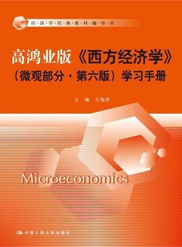 高鸿业版《西方经济学》(微观部分·第六版)学习手册(经济学经典教材辅导书)
