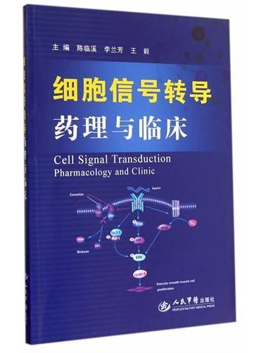 细胞信号转导药理与临床