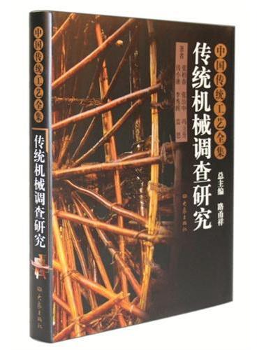 传统机械调查研究/中国传统工艺全集