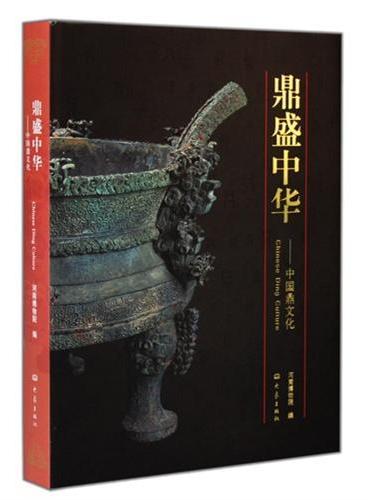 鼎盛中华:中国鼎文化(Chinese Ding Culture)