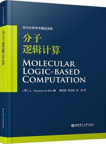 分子逻辑计算