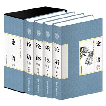 精装国学馆-论语品鉴(精装16开 全四卷)
