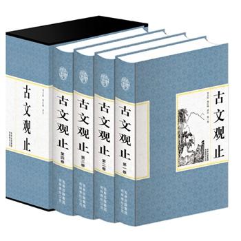 精装国学馆-古文观止(精装16开 全四卷)