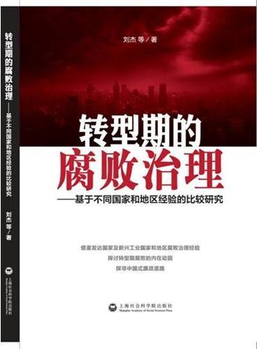 转型期的腐败治理:基于不同国家和地区经验的比较研究