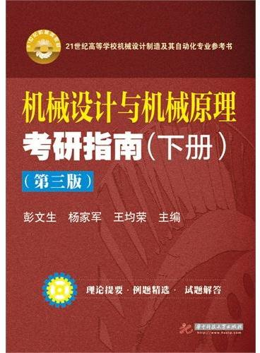 机械设计与机械原理考研指南(下册)(第3版)