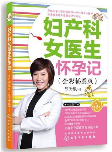 妇产科女医生怀孕记:全彩插图版