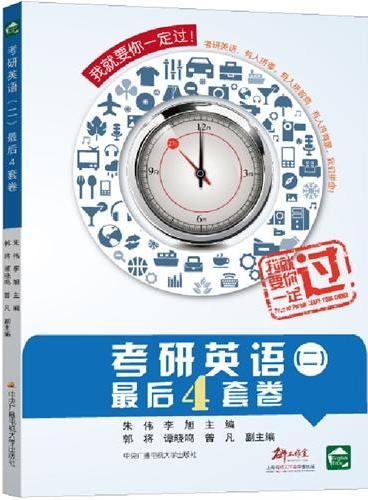 考研英语(二)最后4套卷