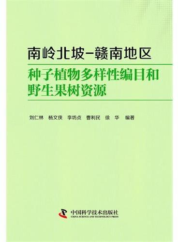 南岭北坡—赣南地区种子植物多样性编目和野生果树资源
