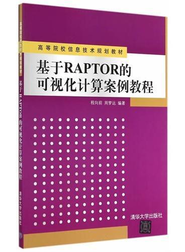 基于RAPTOR的可视化计算案例教程(高等院校信息技术规划教材)