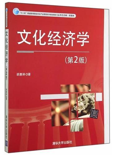 """文化经济学(第2版)(""""十二五""""普通高等院校文化产业管理系列规划教材)"""