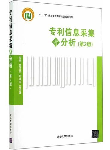 专利信息采集与分析(第2版)