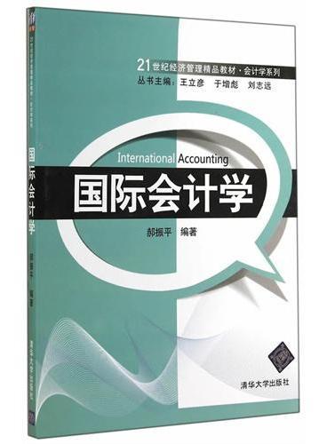 国际会计学(21世纪经济管理精品教材·会计学系列)