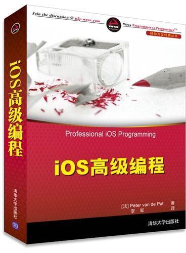 iOS 高级编程(移动开发经典丛书)