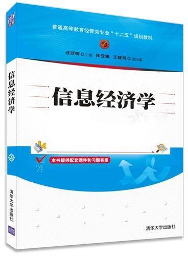 """信息经济学(普通高等教育经管类专业""""十二五""""规划教材)"""