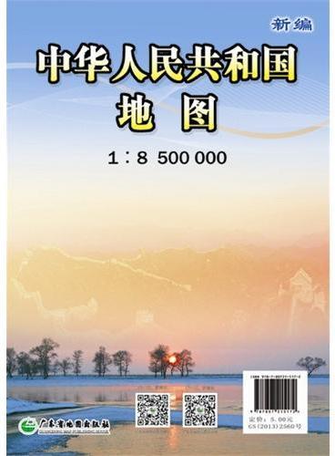 新编中华人民共和国地图(1:8500000)