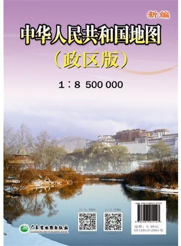 新编中华人民共和国地图(政区版1:8500000)