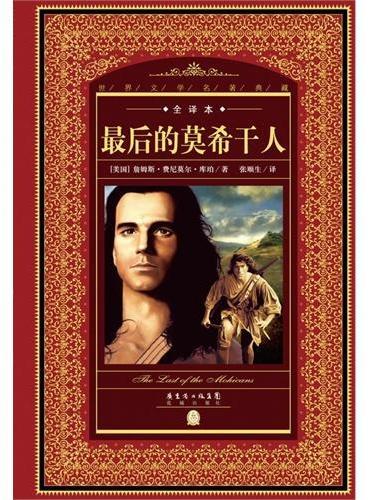 世界文学名著典藏·全译本:最后的莫希干人