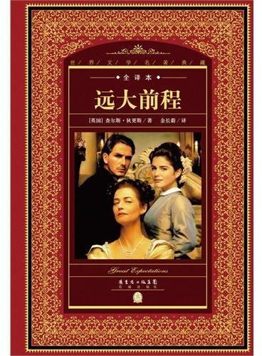 世界文学名著典藏·全译本:远大前程