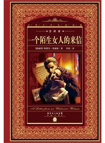 世界文学名著典藏·全译本:一个陌生女人的来信