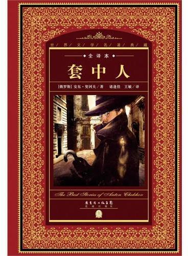 世界文学名著典藏·全译本:套中人