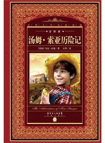 世界文学名著典藏·全译本:汤姆·索亚历险记